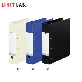 【A4-S・4穴】LIHIT LAB.(リヒトラブ)/REQUEST(リクエスト)D型リングファイル(G1280)500枚収容!書類がきれいにそろうリング式ファイル。