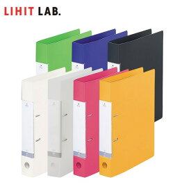 【全7色・A4-S・2穴】LIHIT LAB.(リヒトラブ)/REQUEST(リクエスト)D型リングファイル(G2230)350枚収容!書類がきれいにそろうリング式ファイル。