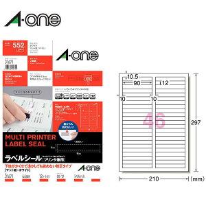 【A4・マット】エーワン/ラベルシール[プリンタ兼用](31671) ホワイト 46面・12シート 下地がかくせて透かしても読めない修正タイプ/A-one