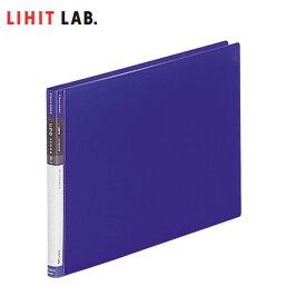 【B5-E・20ポケット】LIHIT LAB.(リヒトラブ)/クリヤーブック・ルポ<SEIHON>青(N-4232-8) ポケット固定式 製本タイプ