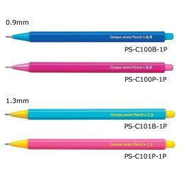 【全4種類】コクヨ/キャンパスジュニアペンシル 個袋入り 0.9mm(PS-C100)/1.3mm(PS-C101)小学生のための太芯シャープペンシル KOKUYO