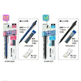 コクヨ/マークシート最適セット ダークブルー/0.9mm(PS-SMP100DB)黒/1.3mm(PS-SMP101D)受験生のためのセット! KOKUYO