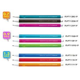 【全9種類】コクヨ/鉛筆シャープ キャンディカラー 0.7mm(PS-PT112)/0.9mm(PS-PT110)/1.3mm(PS-PT111)太芯シャープペンシル 六角軸 KOKUYO