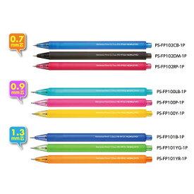 【全9種類】コクヨ/鉛筆シャープ フローズンカラー 0.7mm(PS-FP102)/0.9mm(PS-FP100)/1.3mm(PS-FP101)太芯シャープペンシル 三角軸 KOKUYO