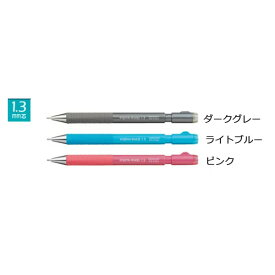 【全3色】コクヨ/鉛筆シャープTypeS(スピードインモデル)1.3mm(PS-P301)鉛筆のような書き心地のシャープペン テストや試験にぴったりな機能搭載! KOKUYO