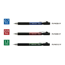 【全3種類】コクヨ/鉛筆シャープ TypeM 0.7mm/0.9mm/1.3mm(吊り下げパック)(PS-P4)鉛筆のような書き心地のシャープペン ラバーグリップ KOKUYO