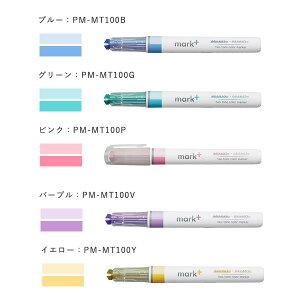 【全5色】コクヨ/2トーンカラーマーカー<マークタス>(PM-MT100)1本で2色のマーカー ノートがスッキリまとまるマーキングペン KOKUYO