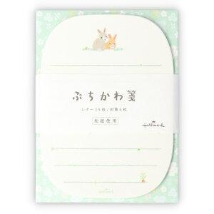 ホールマーク/ミニレターセット ぷちかわ箋 うさぎ 緑(EES-775-049)ちいさな動物たちが可愛いダイカットのミニレターセット Hallmark