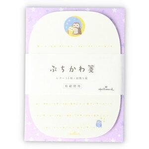 ホールマーク/ミニレターセット ぷちかわ箋 ふくろう 紫(EES-775-056)ちいさな動物たちが可愛いダイカットのミニレターセット Hallmark
