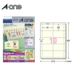 【A4判・マット】エーワン/マルチカード<名刺>(51130) 10面 100シート・1000枚 標準 インクジェットプリンタ兼用 アイボリーの名刺作成用紙/A-one