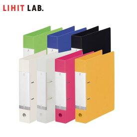 【全7色・A4-S・2穴】LIHIT LAB(リヒトラブ)/REQUEST(リクエスト)D型リングファイル(G2240)450枚収容!書類がきれいにそろうリング式ファイル。