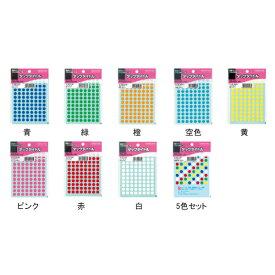 【全8色】コクヨ/タックタイトル(タ-70-41N)丸型 φ8 1632片・96片×17シート 色別マーキングにおすすめの円型ラベル KOKUYO