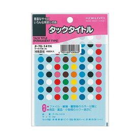 コクヨ/タックタイトル(タ-70-141N)10色セット φ8 1632片・96片×17シート 色別マーキングにおすすめの円型ラベル KOKUYO
