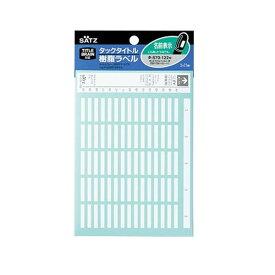 コクヨ/タックタイトル・樹脂ラベル(タ-S70-122W)白 無地・名前表示サイズ 375片・75片×5シート インクリボンは樹脂用をお使いください KOKUYO