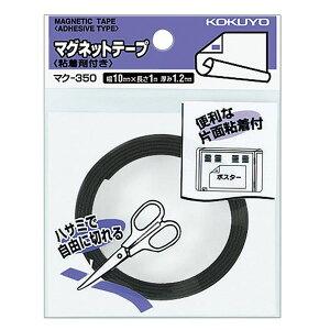 コクヨ/マグネットテープ(粘着剤付き)1.2mm厚10x1000mm(マク-350)ハサミで自由に切って使える粘着剤付きマグネットシートテープ KOKUYO