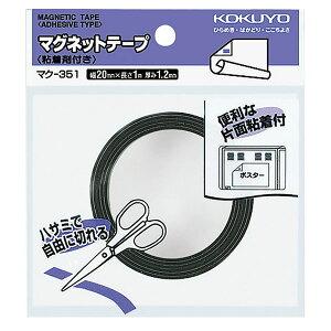 コクヨ/マグネットテープ(粘着剤付き)1.2mm厚20x1000mm(マク-351)ハサミで自由に切って使える粘着剤付きマグネットシートテープ KOKUYO