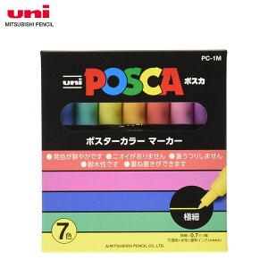 【7色セット】三菱鉛筆/ポスカ POSCA ナチュラルカラー 7色(PC1M7C)PC-1M 7C 鮮やかな発色で、濃い色の紙にもキレイに発色。 MITSUBISHI PENCIL