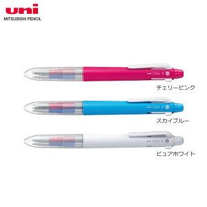 【全3色】三菱鉛筆/ ユニカラ?3 3色カラーシャープ 0.5mm(ME3502C05)消しゴムで消せるカラー芯 uni