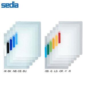 【A4-S・全11色】セキセイ/クリップインファイル A4(SSS-105)書類をクリップに挟むだけの簡単、便利なファイル sedia