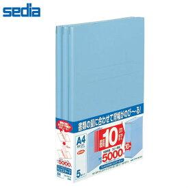 【A4-S】セキセイ/のび〜るファイル<エスヤード>5冊パック (AE-50F-5) ブルー 大量の書類もらくらく保存!背幅が伸びる便利なファイル sedia