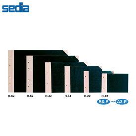 【B5-E】セキセイ/とじ込表紙 E型 B5 4穴 (H-34) 再生紙を使用した環境対応商品です sedia