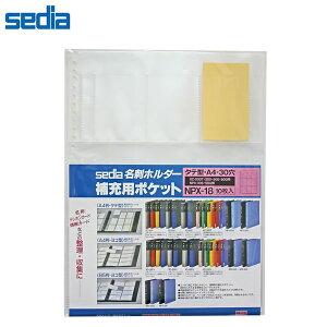 【A4-S・タテ入れ】セキセイ/名刺ホルダー補充用ポケット 10枚入 (NPX-18) ※こちらの製品のみでお使いいただくことはできません