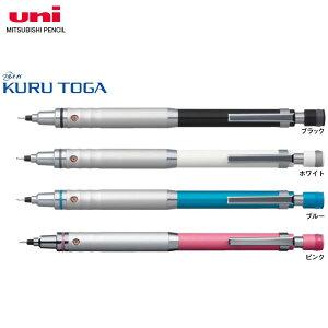 【全4色・芯径0.5mm】三菱鉛筆/シャープペンシル KURUTOGA(クルトガ)ハイグレードモデル(M5-10121P)(M51012 1P) 使いやすさと高級感を兼ね備えたこだわりのモデル