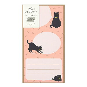 ミドリ/シール ひとこと 黒猫柄(82545006)郵送やギフトに最適 かわいい動物デザイン 吹き出しシール、ダイカットシール、罫線入りシール midori/デザインフィル