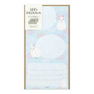 ミドリ/シール ひとこと うさぎ柄(82547006)郵送やギフトに最適 かわいい動物デザイン 吹き出しシール、ダイカットシール、罫線入りシール midori/デザインフィル