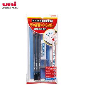 【硬度:HB】三菱鉛筆/uni マークシートセット (V-52MARK) マークシート用鉛筆・消しゴム・シャープナーのセット! MITSUBISHI PENCIL V52MN