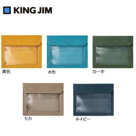 【全5色】キングジム/FLATTY WORKS A4ヨコサイズ 縫製タイプ(5466)帆布製 バッグインバッグ 小物をまとめて収納 フラッティ フラットファイル KING JIM