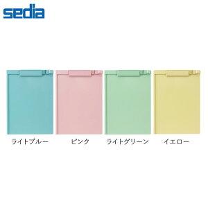 【全4色・A4】セキセイ/抗菌クリップボード(AB-3156)超フラット軽量タイプ かわいいパステルカラー sedia