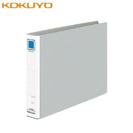 【A4-E】コクヨ/リングファイル(フ-435NC)シルバー 2穴 適正収容枚数220枚 カラー仕切カード付き しっかりした貼り表紙の丸型リングファイル KOKUYO