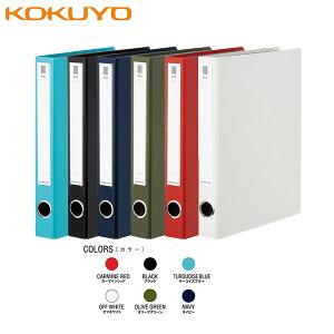 【全6色・A4-S】コクヨ/チューブファイル<NEOS>A4縦30mmとじ2穴(フ-NE630)最新のオフィスに溶け込むシックなカラー KOKUYO
