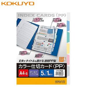 【A4-S・縦】コクヨ/カラー仕切カード(シキ-P20)5山見出し 1組 PP・ファイル用 見出し部分とタイトル欄に鉛筆でも記入できるように特殊加工を施しました!KOKUYO
