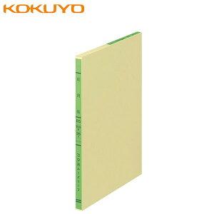 【B5サイズ】コクヨ/三色刷りルーズリーフ(リ-107) 応用帳 30行 9桁 100枚 26穴 インクのにじまないペン滑りの快適な手書き用リーフです KOKUYO