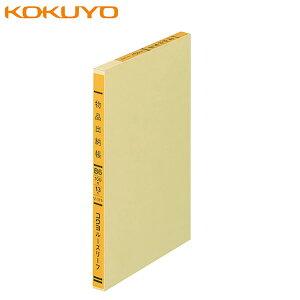 【B6横型】コクヨ/一色刷りルーズリーフ(リ-375)物品出納帳A 15行 100枚 13穴 KOKUYO