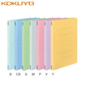 【10冊セット・全7色・A4-S】コクヨ/フラットファイルV 樹脂製とじ具 A4縦 15mmとじ(フ-V10)樹脂製とじ具なので保持力が強く書類がずれません KOKUYO