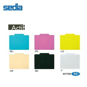 【A5・全6色】セキセイ/actif アクティフ 6インデックスフォルダー 書類をスマートに整理・持ち運び! (ACT-506) sedia