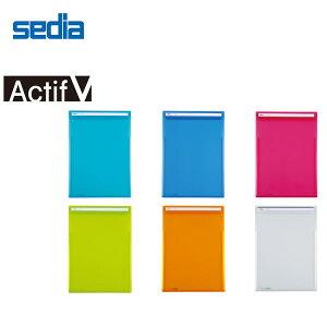 【A4サイズ】セキセイ/アクティフV フリップファイル A4 タテ型(ACT-5911) 持ち歩きに便利なフタ付きファイル プリント整理 新感覚フラップ機能 sedia