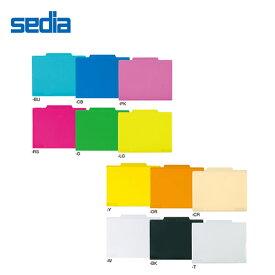 【A4・全12色】セキセイ/actif アクティフ 6インデックスフォルダー 書類をスマートに整理・持ち運び!(ACT-906) sedia