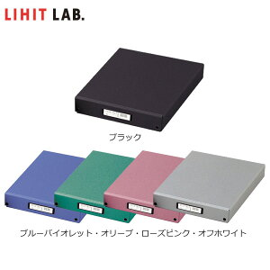 【全5色・B4サイズ】LIHIT LAB.(リヒトラブ)/デスクトレー(A-713)おしゃれなアーバンシックカラーの収納ボックス