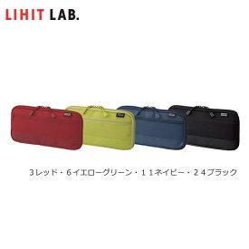【全4色】LIHIT LAB.(リヒトラブ)/SMART FIT ACTACT トラベルホルダー(A-7686)旅行の細かい持ち物をスッキリ! ポーチ