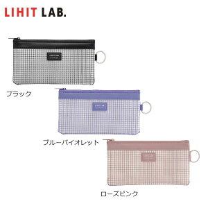 【全3色・通帳サイズ】LIHIT LAB.(リヒトラブ)/ハーフウェイ<メッシュ>(F-236) 透明素材の丈夫なクリヤーケース。