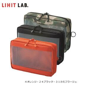 【全3色】LIHIT LAB.(リヒトラブ)/SMART FIT クリヤーボックスポーチ A5サイズ(F-7583) 7インチ程度のタブレットPC・文具類・フェイスタオルなどの持ち運びに!