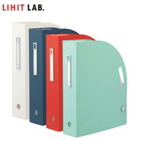 【全4色・A4縦サイズ】LIHIT LAB.(リヒトラブ)/ドキュメントボックス(F-7690)ジャバラタイプのボックスファイル 分類・検索性抜群 書類に整理に最適