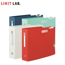 【全4色・A4横サイズ】LIHIT LAB.(リヒトラブ)/ドキュメントボックス(F-7691)分類・検索性に優れたジャバラタイプのボックスファイル 書類の整理に最適