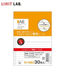 【A6-S】LIHIT LAB.(リヒトラブ)/ツイストノート<専用リーフ> 30枚入り(N-1663)B罫6mm×20行