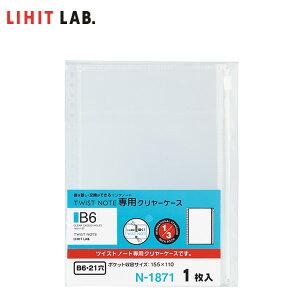【B6-S 】LIHIT LAB.(リヒトラブ)/ツイストノート<専用クリヤーケース>(N-1871)付箋、シール、名刺やペンもノートと一緒に持ち運び