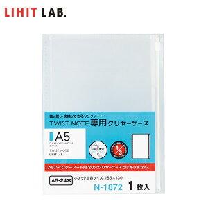 【A5-S】LIHIT LAB.(リヒトラブ)/ツイストノート<専用クリヤーケース>(N-1872)付箋、シール、名刺やペンもノートと一緒に持ち運び
